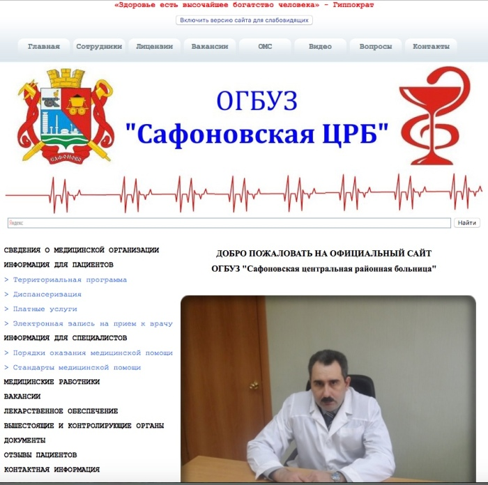 safonovo hospital homepage