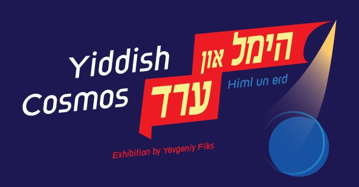 yiddish cosmos-banner