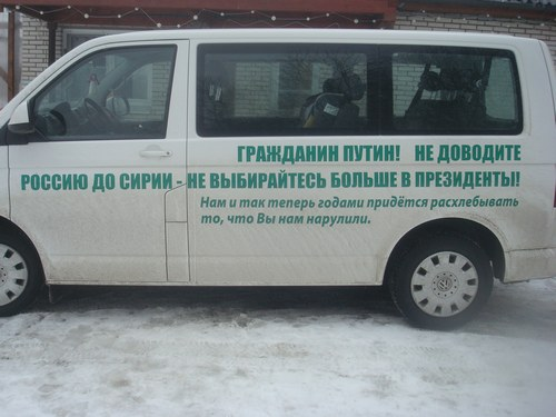 citizen putin van