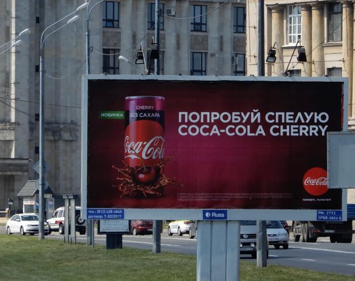 cherry coke 2018