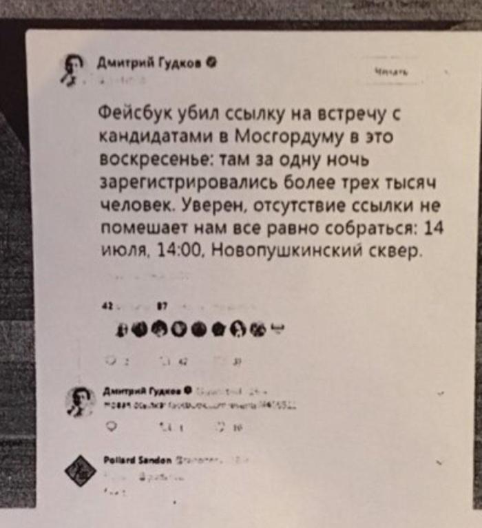gudkov-tweet.jpg