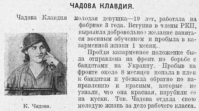 chadova klavdia (dimitrii ivanov)